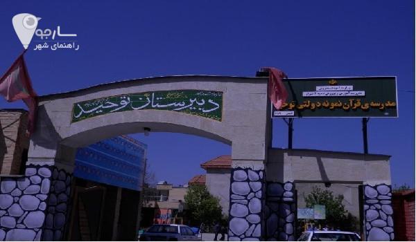 آدرس دبیرستان توحید شیراز
