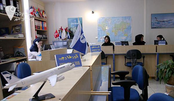 آژانس مسافرتی در شیراز