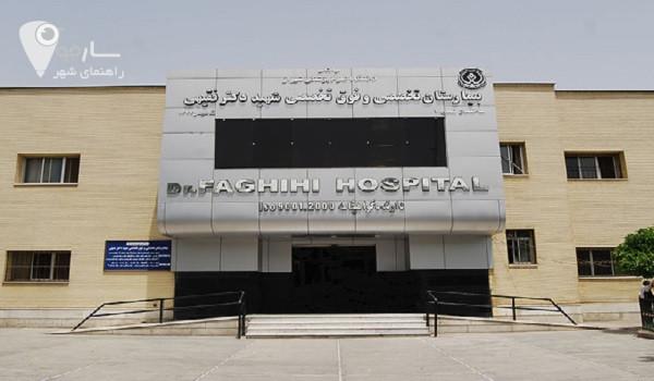 بیمارستان شهید فقیهی در شیراز