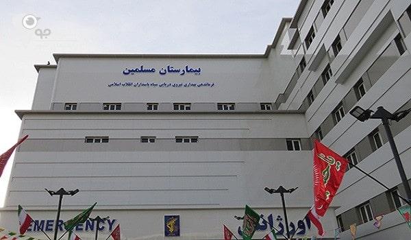بیمارستان مسلمین شیراز