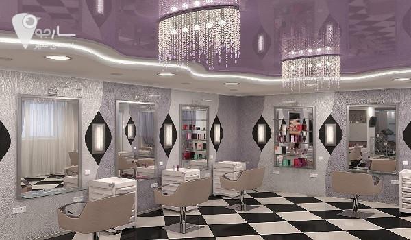 بهترین آرایشگاه زنانه در شیراز | آرایشگاه های زنانه در شیراز