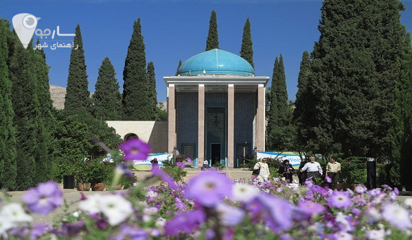 توضیحاتی در مورد سعدیه شیراز برای کاربران عزیز - جاهای دیدنی شیراز در عید