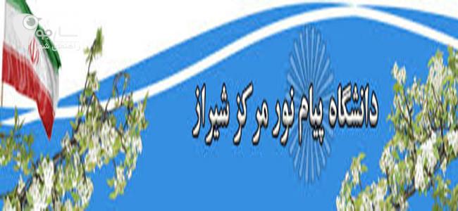 معرفی دانشگاه پیام نور شیراز و اطلاعات تکمیلی این دانشگاه شیراز