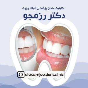 کلینیک دندانپزشکی دکتر رزمجو شیراز