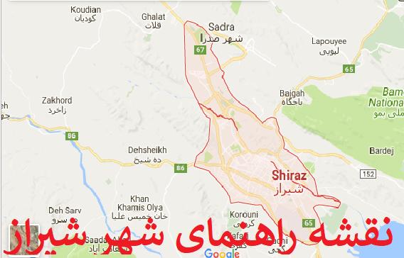 راهنمای شهر شیراز
