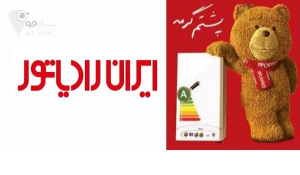 نمایندگی ایران رادیاتور در شیراز