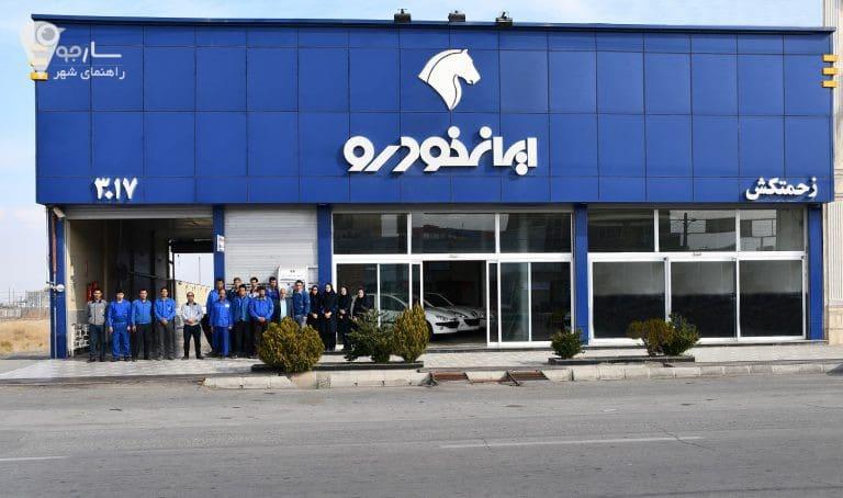 لیست نمایندگی های خودرو در شیراز