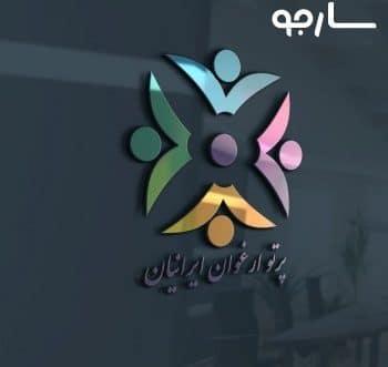 شرکت پرتو ارغوان ایرانیان شیراز