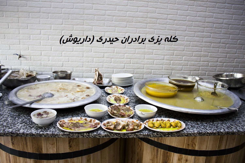 کله پزی برادران حیدری (داریوش) شیراز