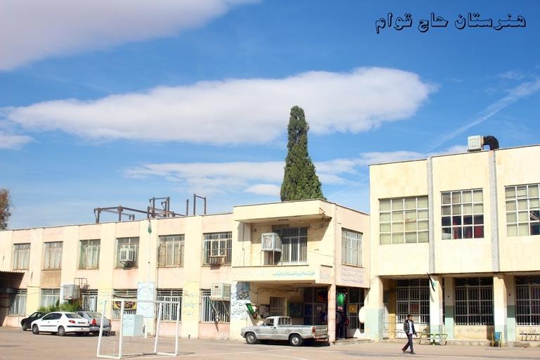 هنرستان حاج قوام شیراز