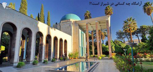 آرامگاه چه کسانی در شیراز است