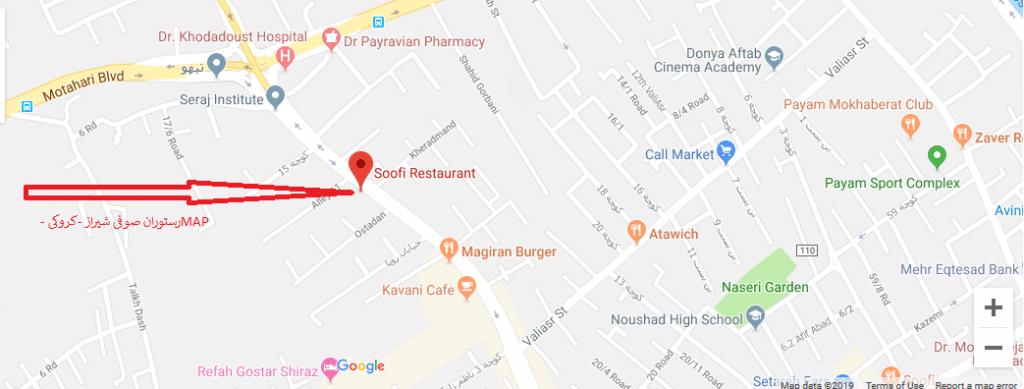 ادرس رستوران صوفی شیراز