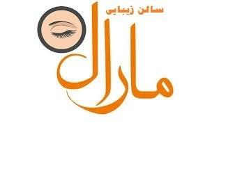 سالن زیبایی تخصصی مارال شیراز