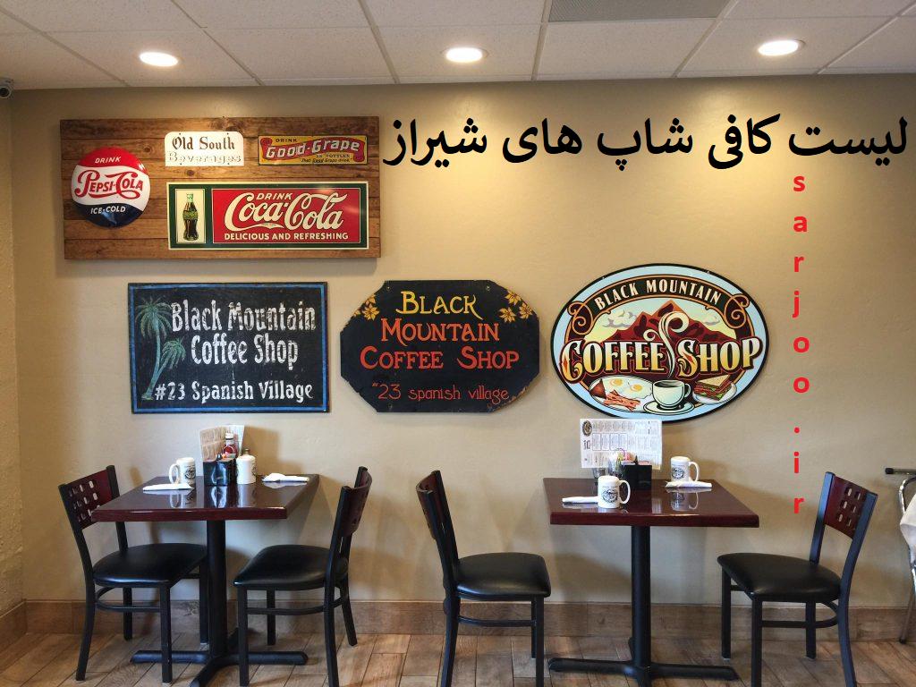 لیست کافه های شیراز