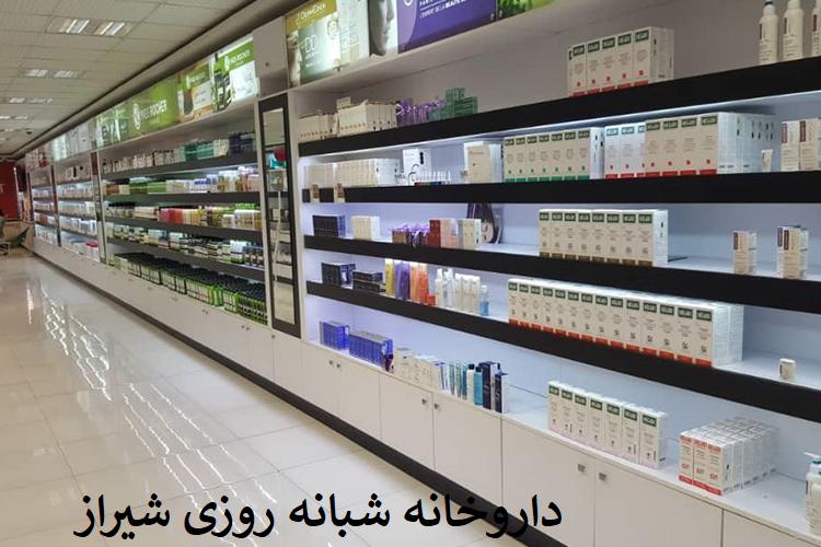داروخانه شبانه روزی شیراز