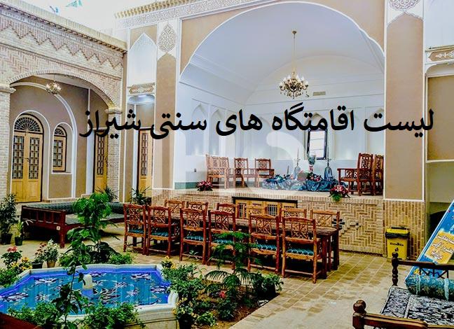 لیست اقامتگاههای سنتی شیراز