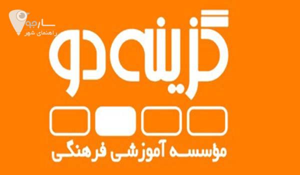 گزینه دو در شیراز