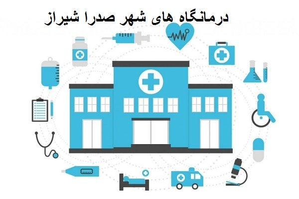 clinic in sadra shiraz
