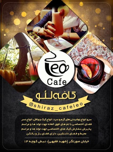 کافه لئو در شیراز