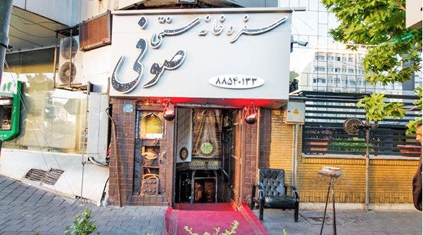 لیست رستوران های شیراز