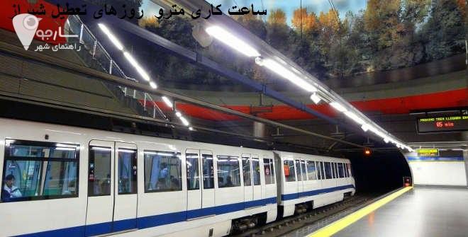 روزهای تعطیلی مترو شیراز، تعطیلی مترو شیراز، ساعت تعطیلی مترو شیراز