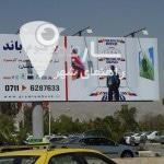 تصاویر برخی از بیلبوردهای تبلیغاتی شیراز