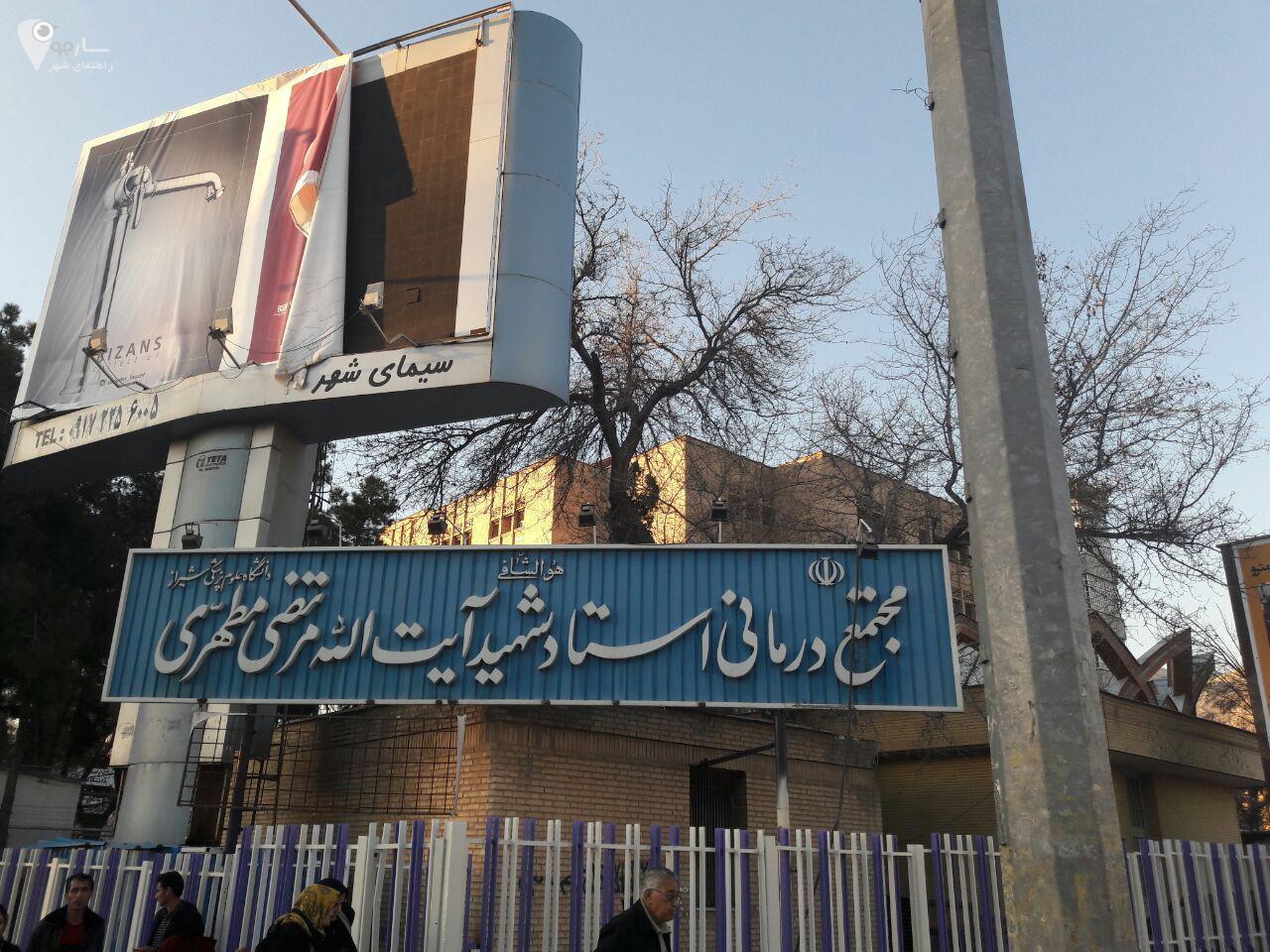 درمانگاه مطهری شیراز | نوبت دهی درمانگاه مطهری شیراز | درمانگاه مطهری