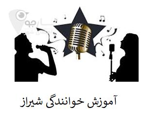 آموزش خوانندگی شیراز