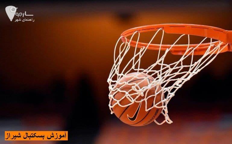 آموزش بسکتبال شیراز