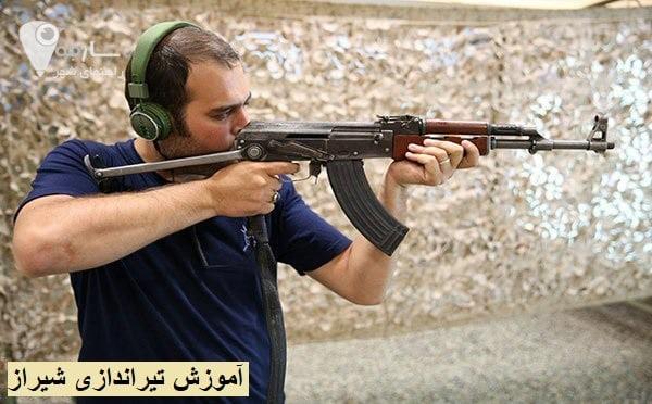 آموزش تیراندازی شیراز