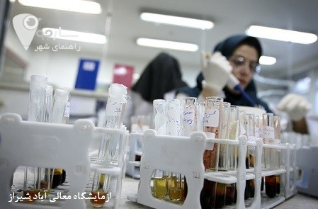 آزمایشگاه معالی آباد شیراز
