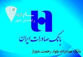 بانک صادرات بلوار رحمت شیراز