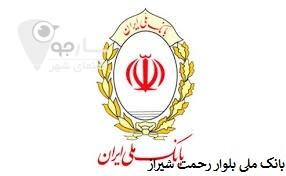بانک ملی بلوار رحمت شیراز