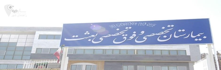 بیمارستان بعثت شیراز