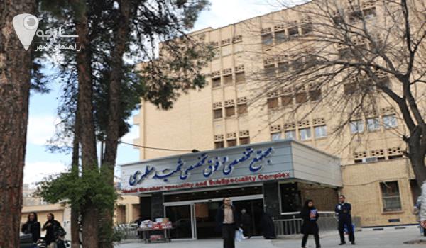 بیمارستان مطهری شیراز درمانگاه مطهری شیراز