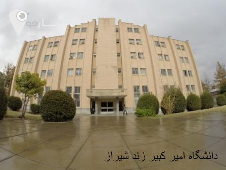 دانشگاه امیرکبیر زند شیراز
