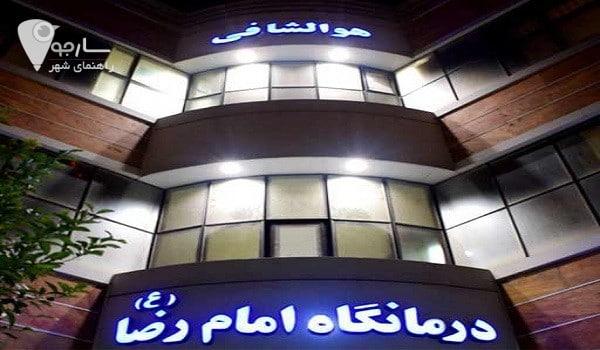 درمانگاه امام رضا سه دارالرحمه شیراز درمانگاه امام رضا شیراز