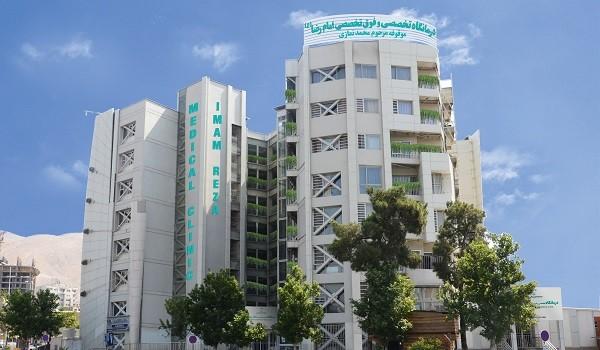 درمانگاه امام رضا شیراز