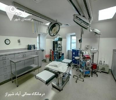 درمانگاه معالی آباد شیراز