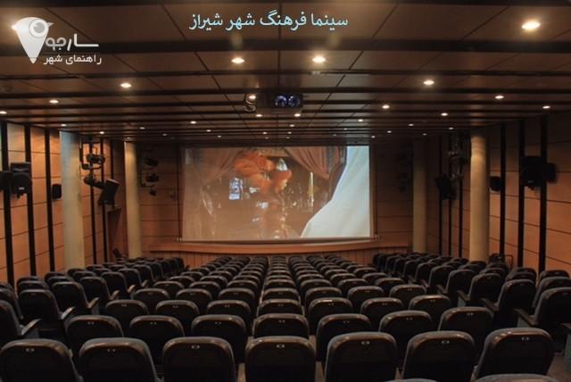 سینما فرهنگ شهر شیراز