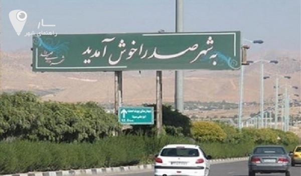 صدرا شیراز کجاست