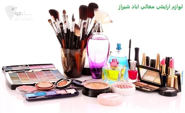 لوازم ارایشی معالی اباد شیراز
