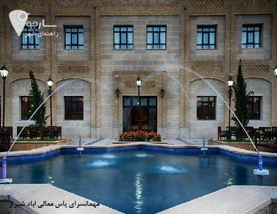مهمانسرای یاس معالی اباد شیراز