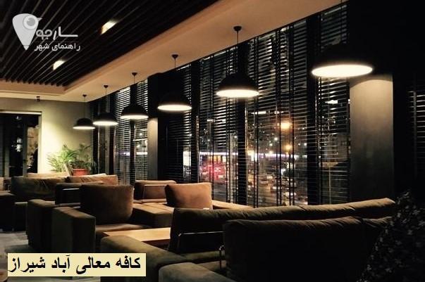 کافه معالی آباد شیراز