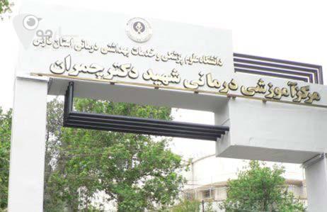 آدرس بیمارستان چمران شیراز