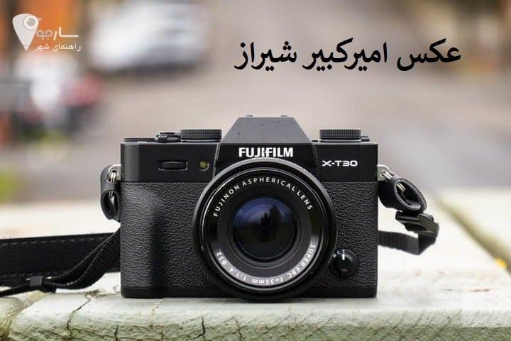 عکس امیرکبیر شیراز