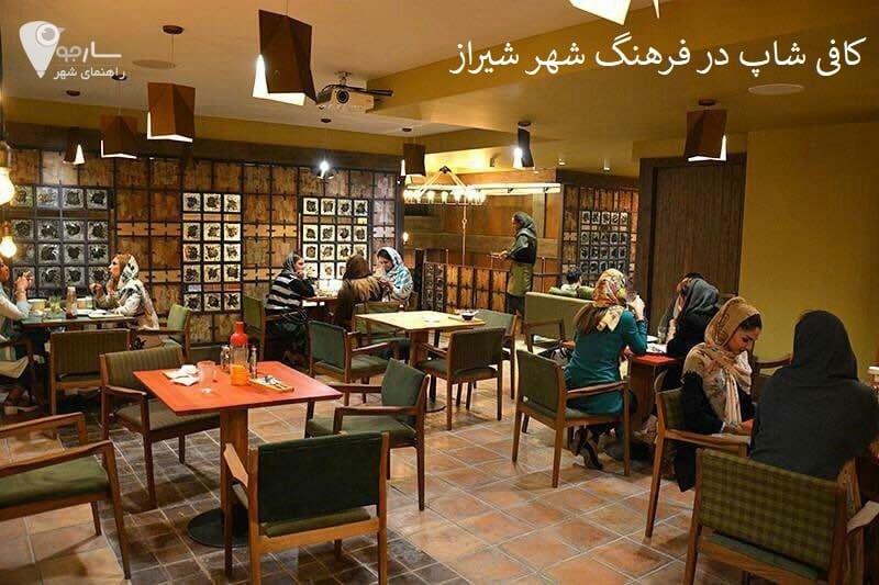 کافی شاپ در فرهنگ شهر شیراز