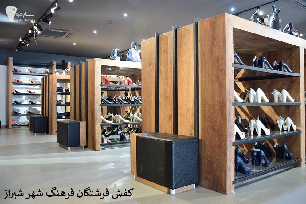 کفش فرشتگان فرهنگ شهر شیراز