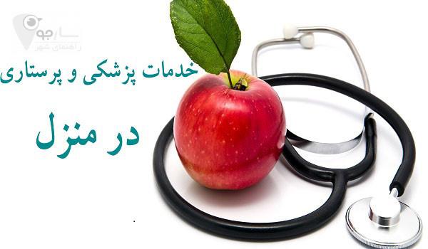 خدمات پزشکی و پرستاری در منزل شیراز