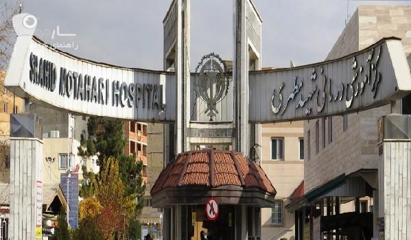 درمانگاه مطهری شیراز|ساختمان بیرونی درمانگاه مطهری شیراز